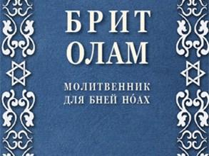 Photo of «Молитвенник для Бней Ноах», Рав Ури Шерки