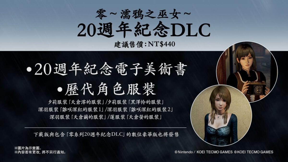 20211002 rei 05 - 《零 ~濡鴉之巫女~》開放所有平台數位版預購 歷代角色服裝亮相
