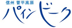 パインビークロゴ