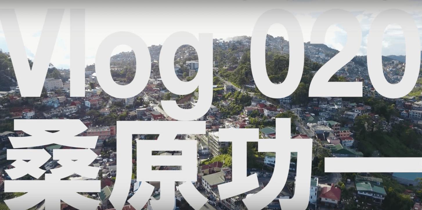 フリーハガー桑原功一さんのパインス体験留学レポート.Vol3