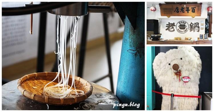 老鍋休閒農莊 新竹親子景點 百年老鍋米粉DIY 米粉博物館重返兒時回憶