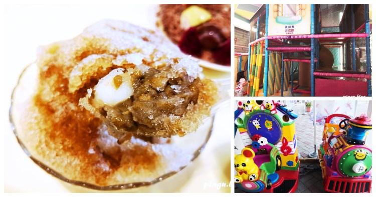 宜蘭美食 大碗公冰羅東店 吃冰還能玩免費遊戲室