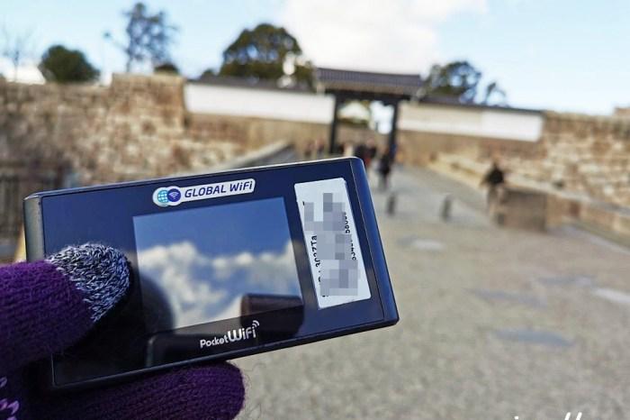 GLOBAL WiFi|無限網路吃到飽出國沒煩惱 日本WIFI機推薦