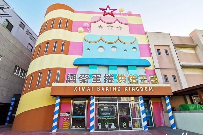 彰化線西景點|興麥蛋捲烘焙王國:免費親子景點 繽紛可愛的蛋捲王國