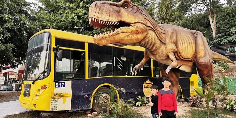 彰化景點 百果山探索樂園 台版侏儸紀恐龍主題樂園 一票玩到底
