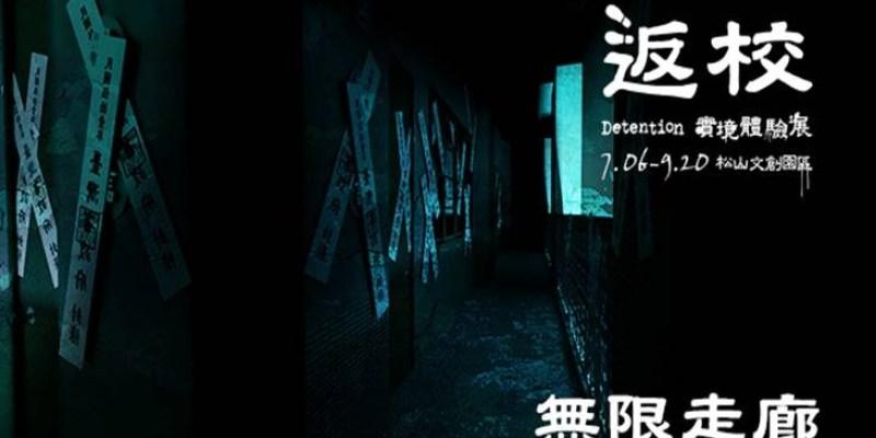 2021高雄展覽|返校Detention 實境體驗展 寒假恐怖實境體驗展(2021/01/12~2021/04/06)