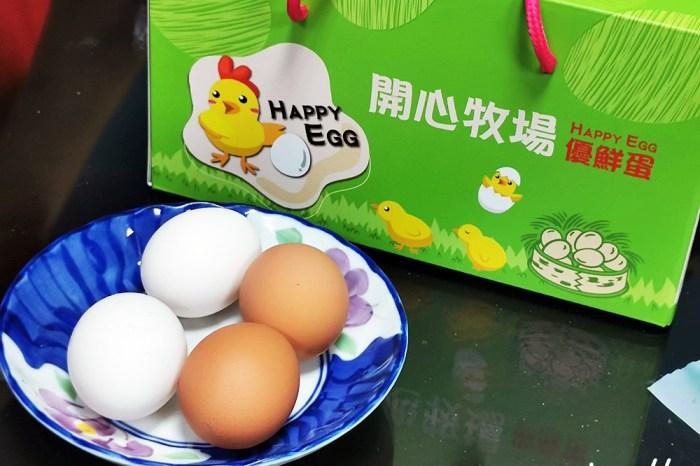 彰化一日遊|開心牧場優鮮蛋 一天一顆寶貝蛋補充滿滿的活力