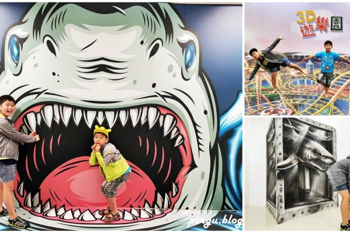 2020台北展覽 3D奇幻旅程體驗展 台北新光三越站前站 拍出獨一無二的趣味照 (2020/06/19~08/02)