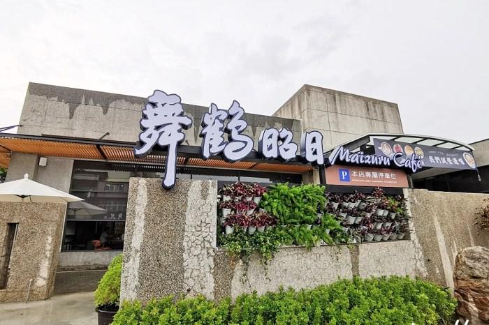 員林美食|新開幕 舞鶴昭日咖啡 簡約日式咖啡廳