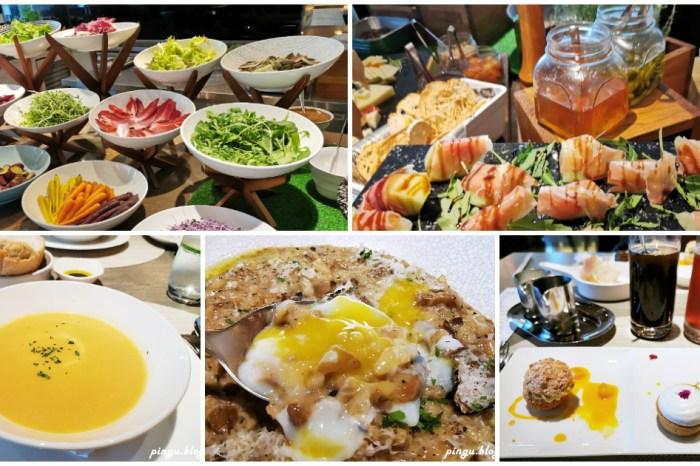 台北美食|寒舍艾麗LA FARFALLA 義式餐廳 平日午餐輕活義饗沙拉吧無限供應
