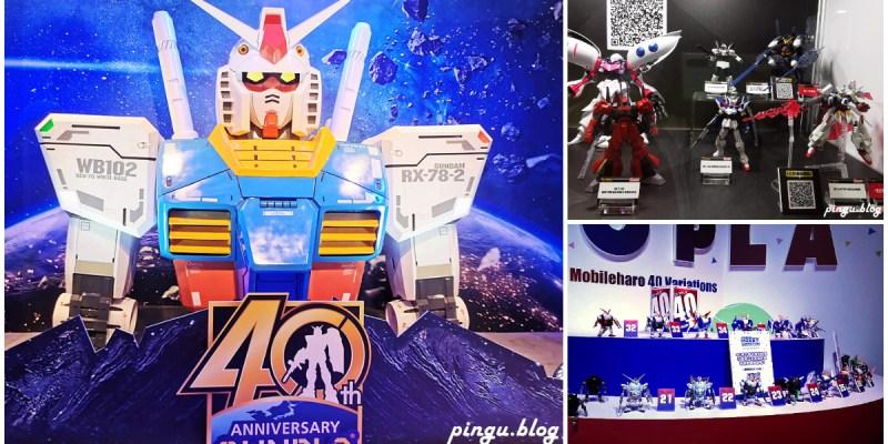 台北展覽|免費入場 3公尺高RX-78-2鋼彈半身立像  萬代組裝模型特展 (2020/10/09~10/18)