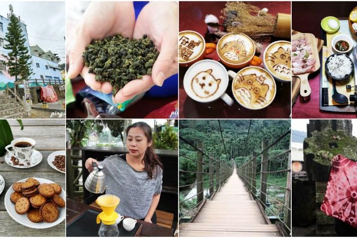 雲林古坑二日遊|沉浸在咖啡香的小旅行 漫遊小天梯&情人橋 咖啡拉花/植物染/精油香皂DIY