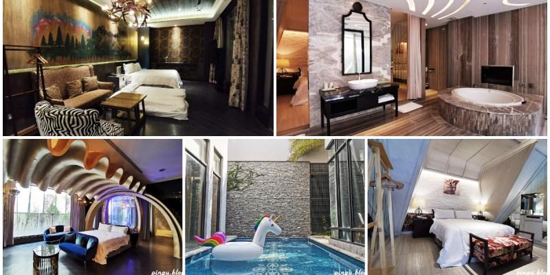 台中住宿|芭蕾城市渡假旅店 住Villa房環遊世界 KTV/網美戲水池各種需求一次滿足