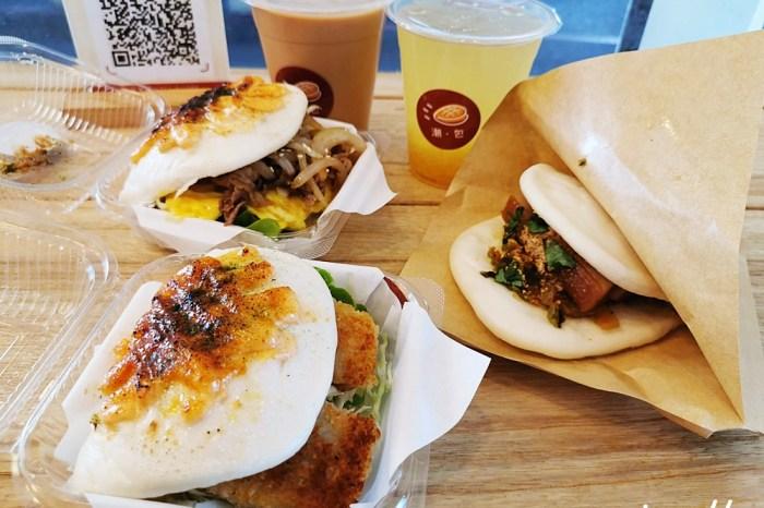 員林美食|潮包 CHAO BAO 台式刈包翻轉新創意 炙燒北海道明太子增添風味