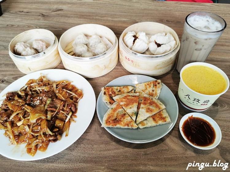 員林美食 八玖鼎港式飲茶餐廳 上百種港點滿足想吃港式飲茶的味蕾