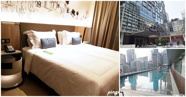 新加坡住宿|Capri by Fraser China Square Singapore 新加坡中國城凱貝麗酒店式服務公寓