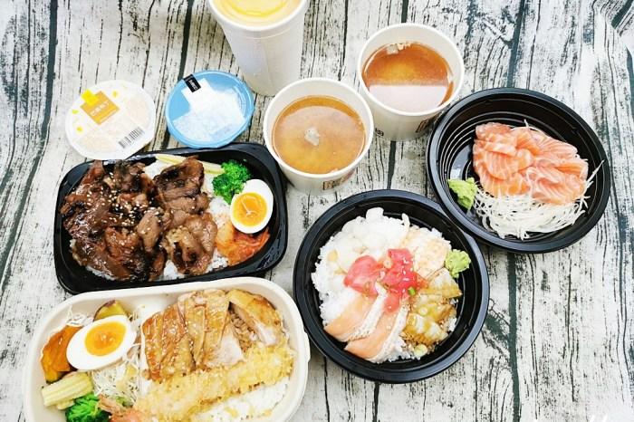 員林美食|定食8 想吃生魚片不用花大錢 內用生菜沙拉白飯味噌湯無限取用
