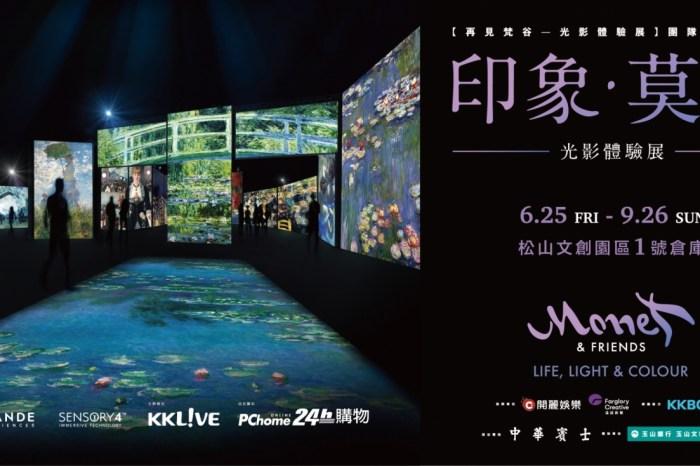 2021台北特展|(延期公告及退票公告) 印象‧莫內 光影體驗展 5公尺巨幕沈浸式投影 象派巨擘 2 千多幅經典作品一次展出