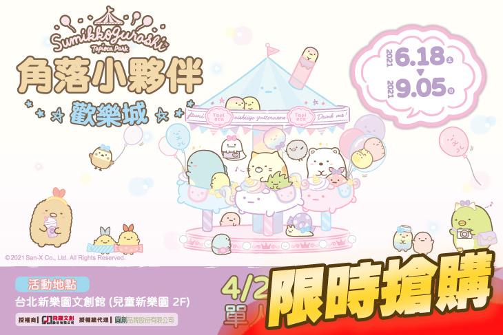 2021台北特展|(延期公告) 角落小夥伴 歡樂城 於新兒童樂園一起歡樂(2021/06/18~09/05)