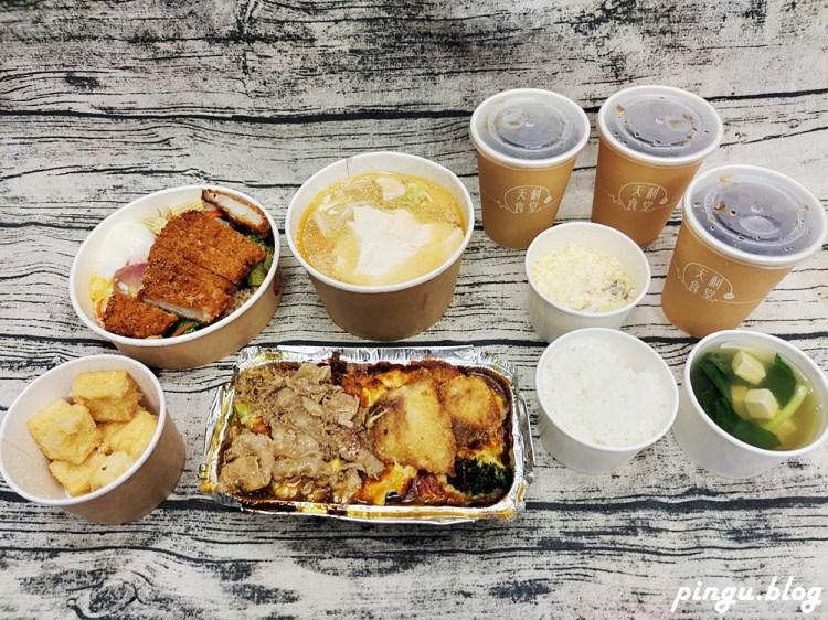 員林美食|天利食堂-員林萬年店 外帶餐盒75折起 CP值破表的平價美味創意料理