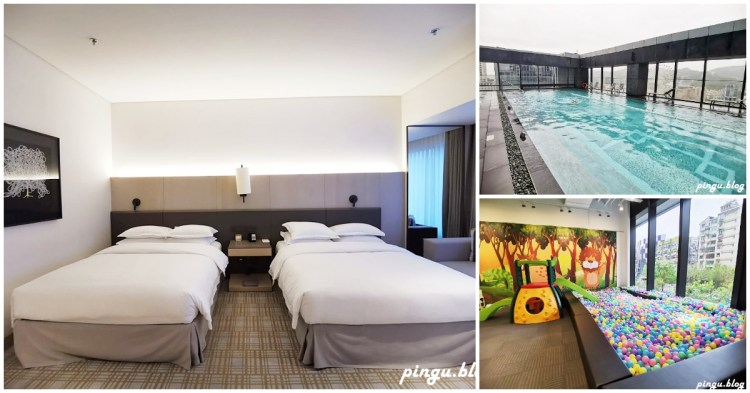 台北萬豪酒店|Marriott Taipei 大直夢幻五星級酒店 樂遊島親子遊戲室