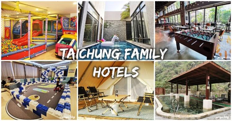 台中親子飯店懶人包 超過20間台中飯店/民宿推薦 實際住宿體驗分享