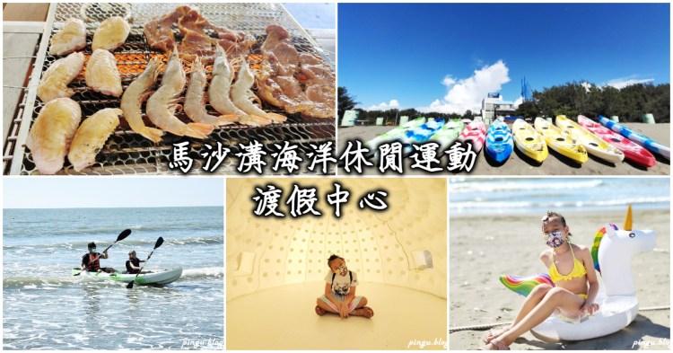 馬沙溝海洋休閒運動渡假中心|無邊際沙灘、戲水、烤肉、露營、SUP立槳、獨木舟 台南親子旅遊景點