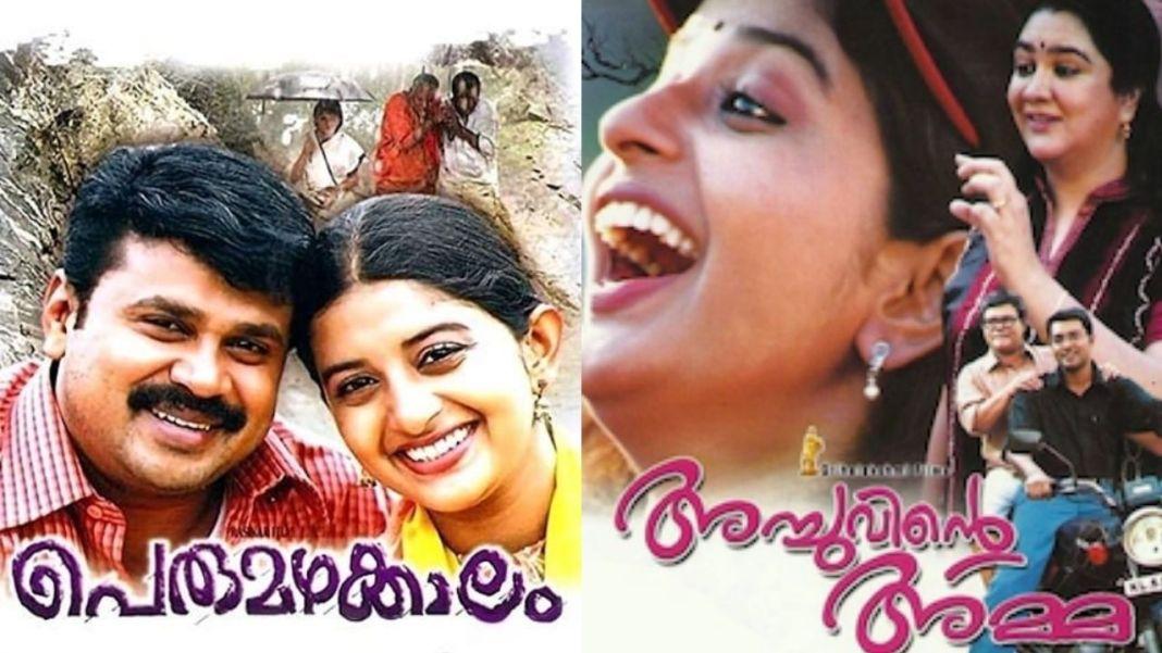 Meera Jasmine's Malayalam Movies