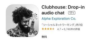Clubhouseアプリのダウンロード画面のアイコン画像