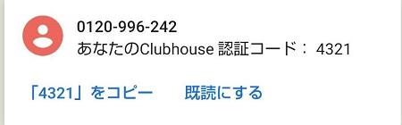 Clubhouseのユーザー登録画面での認証コードの通知