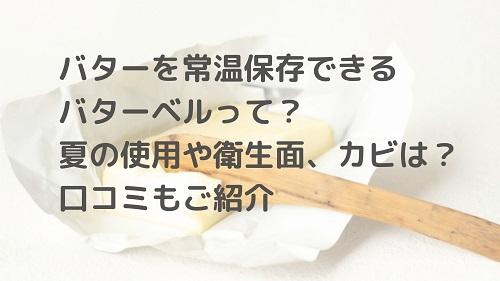 バターを常温保存できるバターベルって?夏の使用や衛生面、カビは?口コミもご紹介