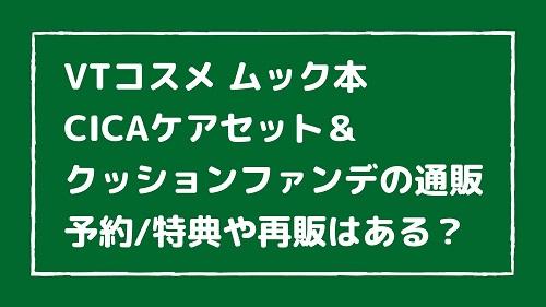 VTコスメ ムック本 CICAケアセット&クッションファンデの通販予約/特典や再販はある?