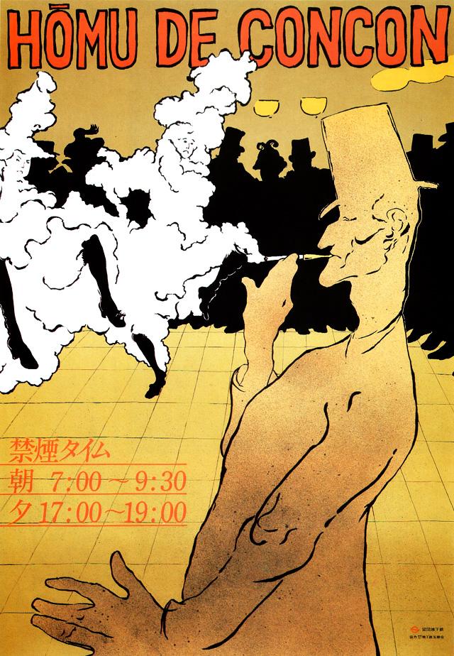 Vintage Japanese train manner poster --