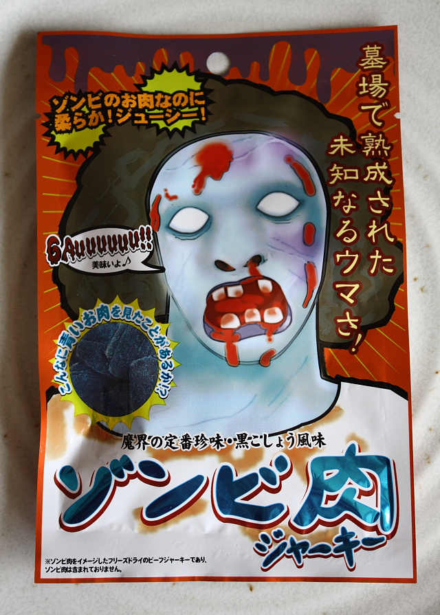 Zombie Meat