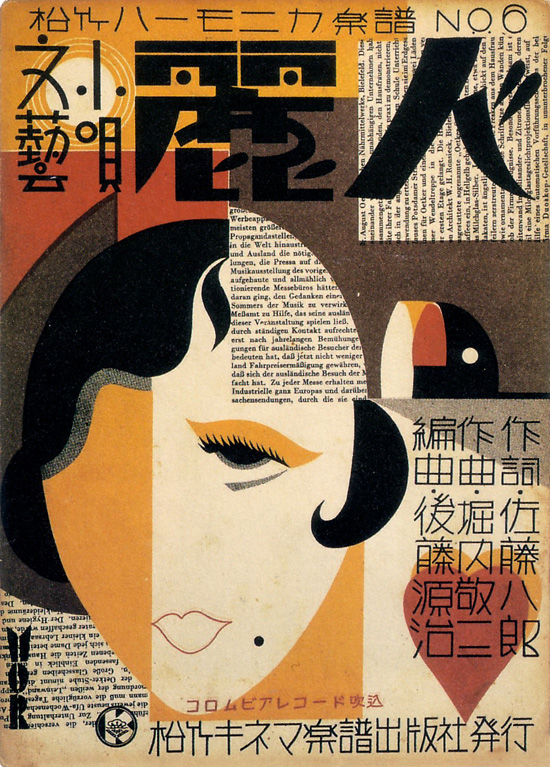 """Reijin"" sheet music cover, 1930 via pinktentacle.com"