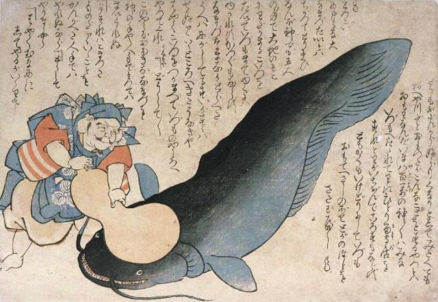 Namazue earthquake catfish picture --
