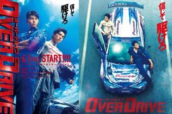 【日影】「OVER DRIVE」最新畫報公開,東出昌大&新田真劍佑兄弟檔流露銳利眼神。
