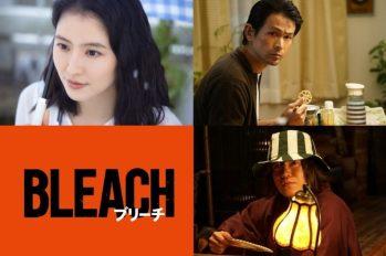 【日影】長澤雅美 & 江口洋介出演福士蒼汰父母~ 電影『BLEACH』卡司追加~
