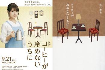 【日影】有村架純 & 吉田羊哭了~ 電影「在咖啡冷掉之前」特報映像公開了[內附影片]~