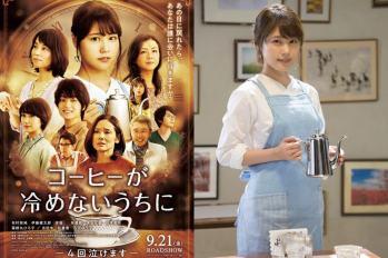 【日影預告片】光看預告片就讓人想哭啊~ 有村架純主演電影『在咖啡冷掉之前』預告片公開,主題曲由YUKI唱作~