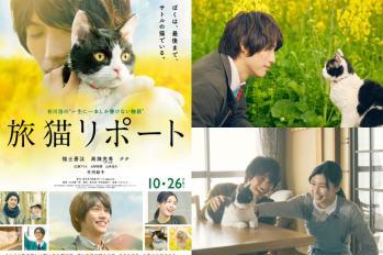【日影预告片】福士蒼汰與貓咪娜娜展開最後旅程。『旅貓日記』預告片公開~ 木村多江追加卡司公佈。
