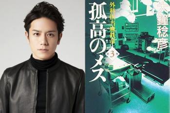 【日劇】瀧澤秀明確定主演小說真人化日劇「孤高的手術刀」,初次挑戰外科醫角色。
