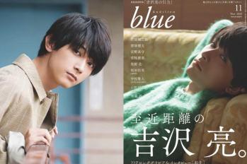 """【日本雜誌】令人心跳不已的""""至近距離""""吉澤亮,登上「Audition blue」11月號封面~"""