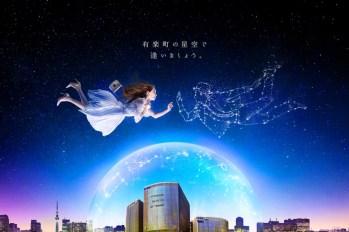【日本旅遊】久石讓的動人音樂在漫天星空下飄揚!柯尼卡美能達天文館TOKYO即將於有樂町開幕~