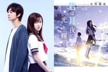 【日本電影】晨間劇後的首部電影作品!永野芽郁與北村匠海雙主演小說實寫化電影『你在月夜裡閃耀光輝』。