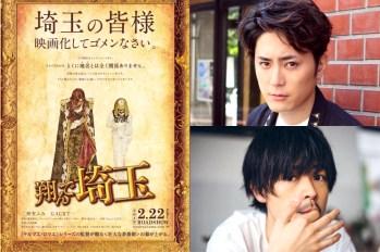 【日本電影】電影『飛翔吧埼玉』卡司追加~ 間宮祥太朗、成田凌等人確定加入。