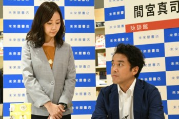【大戀愛】木南晴夏婚後首次參演電視劇~ 她的出現會影響戶田惠梨香和室剛的感情嗎?