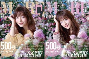 【日娛】讓鮮花都遜色的美貌!石原里美登上日雜「MORE」500號紀念號封面~