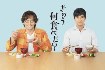 【日劇】BL劇當道~ 這次是走療愈BL風嗎?漫畫「昨日的美食」確定真人化,由西島秀俊&内野聖陽雙主演。