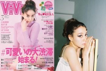 【日本雜誌】最後封面!特林德爾·玲奈從日本雜誌「ViVi」畢業:「做得到的事都做了」~ 吉澤亮、真榮田鄉敦同期登場。